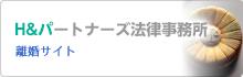 H&パートナーズ大阪離婚サイト
