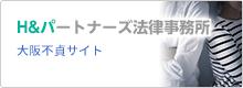H&パートナーズ大阪不貞サイト