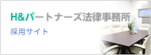 H&パートナーズ採用サイト